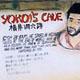 Yokoi's Cave
